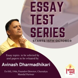 UPSC Mains Test Series